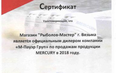 Официальный  дилер MERCURY в Смоленской области  магазин «» .
